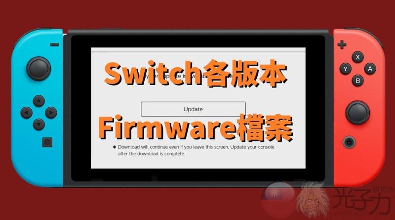 Switch各版本Firmware檔案(更新12.0.3版本)