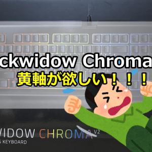 Razer Blackwidow Chroma V2の黄軸(イエロースイッチ)が欲しい