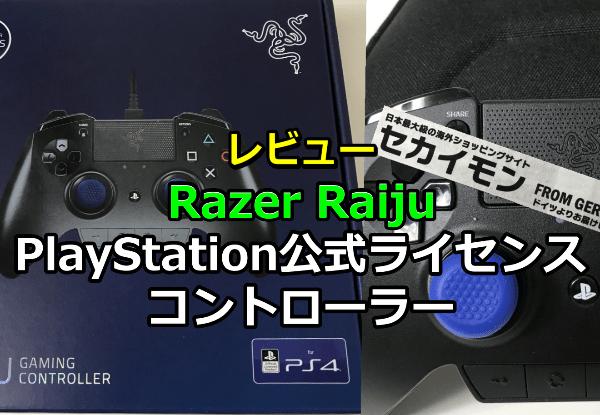 Razer Raiju(PlayStation公式ライセンスコントローラー)