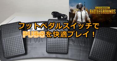 ルートアール USB3連フットペダルスイッチ