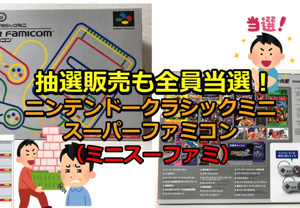 当日販売後のおさらい:ニンテンドークラシックミニ スーパーファミコン(ミニスーファミ)