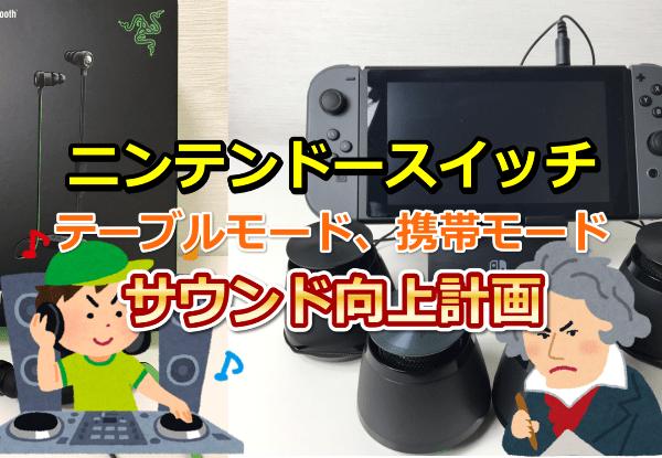 ニンテンドースイッチのテーブルモード、携帯モードサウンド向上計画