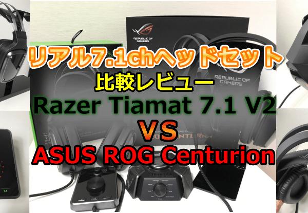 「Razer Tiamat 7.1 V2」VS「ROG Centurion」比較レビュー