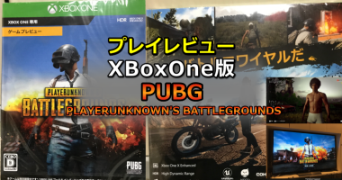 XBoxOne版PUBG(PLAYERUNKNOWN'S BATTLEGROUNDS)プレイレビュー・レポート