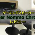 レビュー:Razer Nommo Chroma フルレンジ2.0chゲーミングスピーカー
