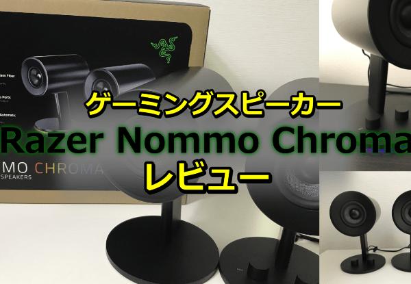 Razer Nommo Chromaレビュー