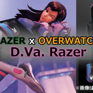 Overwatchとのコラボモデル「D.Va Razer」「Razer Meka」