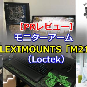 【PRレビュー】モニターアーム Fleximounts「M21」(Loctek)