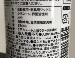 ポリウレタンは合成樹脂