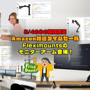 5/4限定:Amazon特選タイムセールにFleximountsのモニターアームが登場!30% OFF~