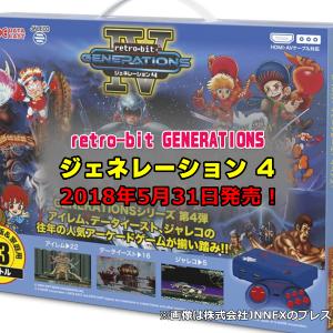 2018年5月31日発売「ジェネレーション4(retro-bit generations 4)」
