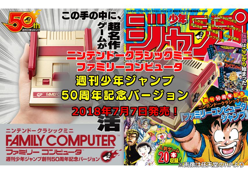 ニンテンドークラシックミニ ファミリーコンピュータ 週刊少年ジャンプ50周年記念バージョン(ファミコンミニ ジャンプバージョン)が2018年7月7日