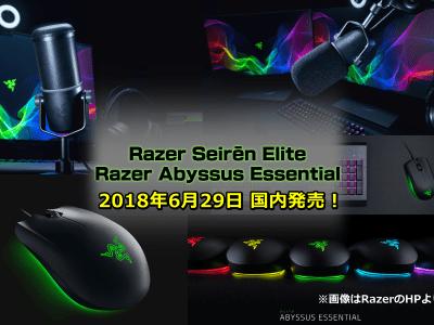 Razer Abyssus Essential、Razer Seirēn Eliteの日本国内発売が629に決定!