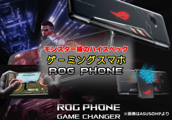 モンスター級のゲーミングスマホ「ROG Phone」