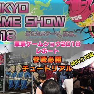 東京ゲームショウ2018レポート:参戦必勝チュートリアル(傾向と対策)