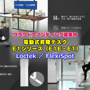 Makuakeでクラウドファンディングを募集中「Flexispot 電動式昇降デスクE1シリーズ」Loctek