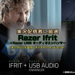 実況配信者向けネックバンド型インナーイヤーヘッドセット+Razer オーディオエンハンサー