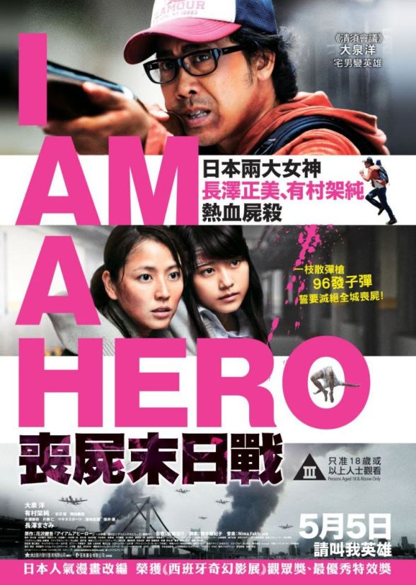 750x1055_movie13808postersi_am_a_hero-hk