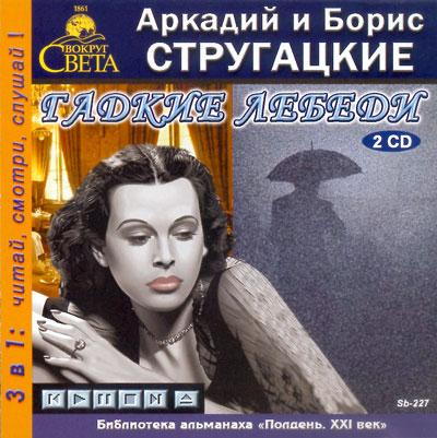 Аудиокнига Спящий джинн Василий Головачев скачать бесплатно