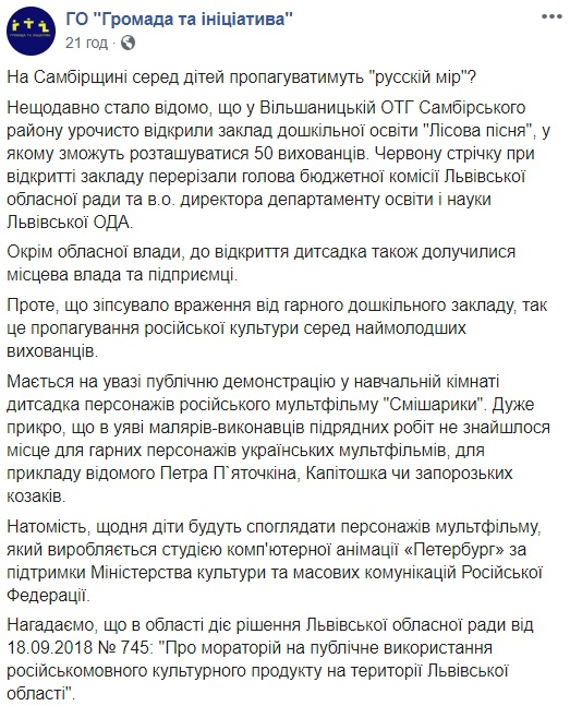 """У дитсадку під Львовом спалахнув скандал через """"руській мір"""""""