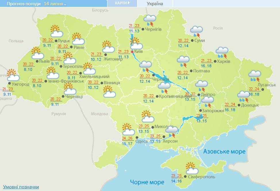 Холод и грозовые ливни: какие области Украины пострадают от стихии