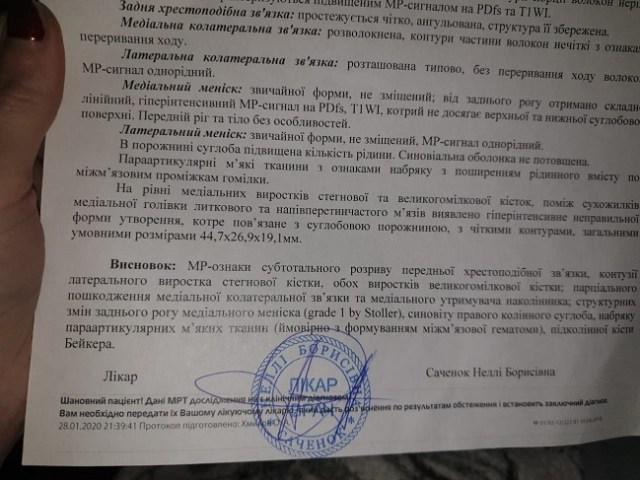 Чорновол серьезно пострадала в ГБР: инцидент получил продолжение