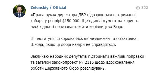 Зеленский настаивает на перезагрузке руководства Госбюро расследований