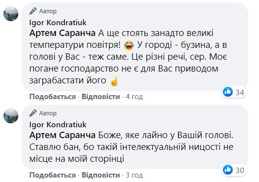 """Ігор Кондратюк жорстко """"розніс"""" ведучого і продюсера через Ані Лорак"""