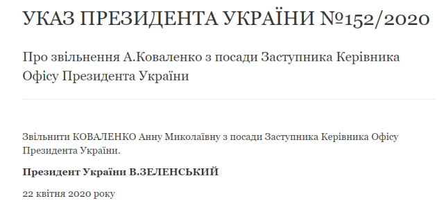 Зеленский уволил замглавы ОП по вопросам обороны