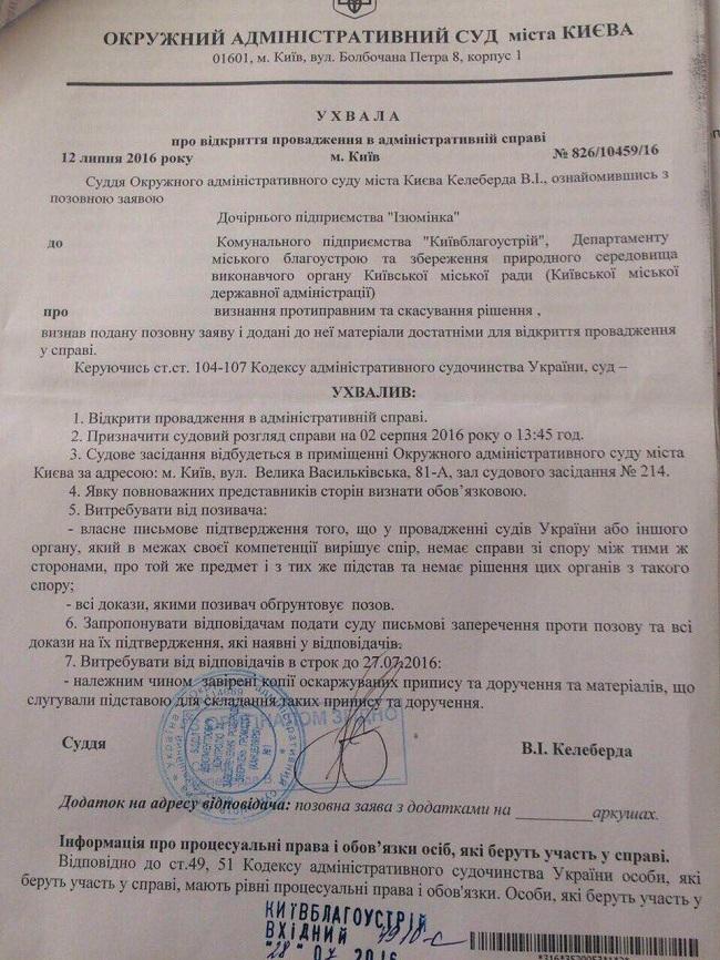 Компанія Порошенка подала до суду на владу Києва
