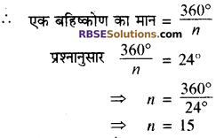 RBSE Solutions for Class 8 Maths Chapter 6 बहुभुज Ex 6.1 Q7