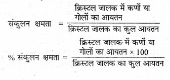 RBSE Solutions for Class 12 Chemistry Chapter 1 ठोस अवस्था