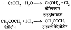 RBSE Solutions for Class 12 Chemistry Chapter 10 285a