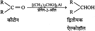 RBSE Solutions for Class 12 Chemistry Chapter 12