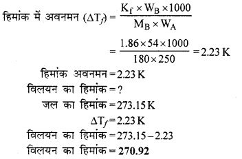 RBSE Solutions for Class 12 Chemistry Chapter 2 विलयन image 12