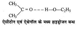 RBSE Solutions for Class 12 Chemistry Chapter 2 विलयन image 23