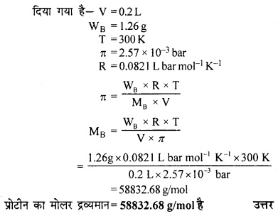 RBSE Solutions for Class 12 Chemistry Chapter 2 विलयन image 7