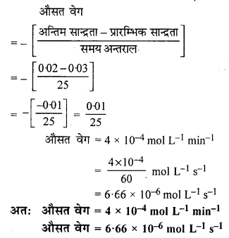 RBSE Solutions for Class 12 Chemistry Chapter 4 रासायनिक बलगतिकी image 5