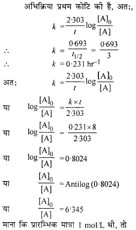 RBSE Solutions for Class 12 Chemistry Chapter 4 रासायनिक बलगतिकी image 49