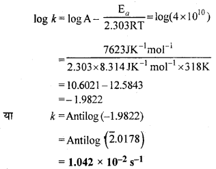 RBSE Solutions for Class 12 Chemistry Chapter 4 रासायनिक बलगतिकी image 58