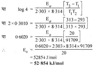 RBSE Solutions for Class 12 Chemistry Chapter 4 रासायनिक बलगतिकी image 60