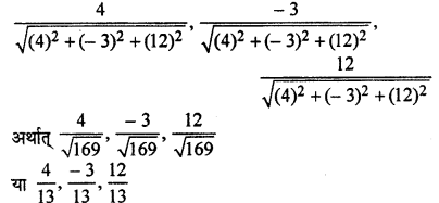 RBSE Solutions for Class 12 Maths Chapter 14 त्रि - विमीयज्यामिति Ex 14.6