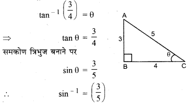 RBSE Solutions for Class 12 Maths Chapter 2 Additional Questions 4