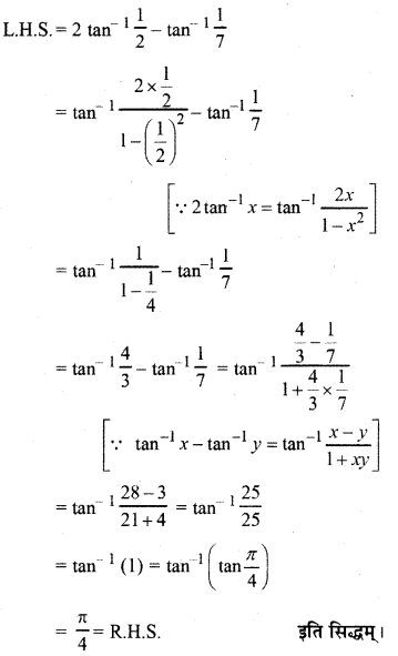 RBSE Solutions for Class 12 Maths Chapter 2 Ex 2.1 9