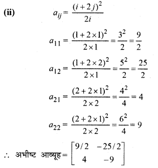 RBSE Solutions for Class 12 Maths Chapter 3 Ex 3.1 6