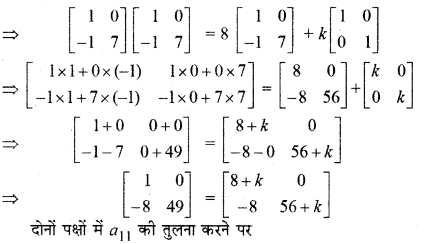 RBSE Solutions for Class 12 Maths Chapter 3 Ex 3.2 37