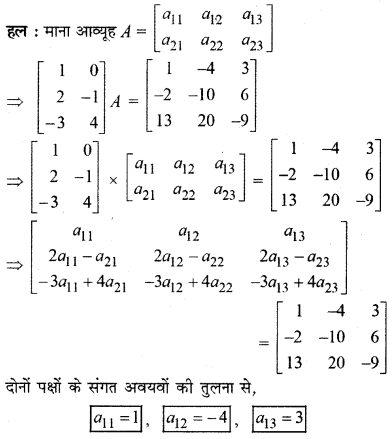 RBSE Solutions for Class 12 Maths Chapter 3 Ex 3.2 39