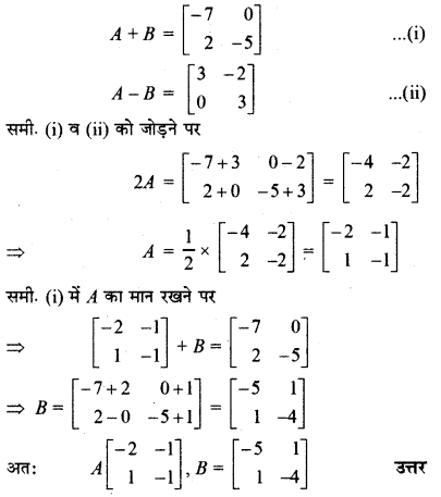 RBSE Solutions for Class 12 Maths Chapter 3 Ex 3.2 5