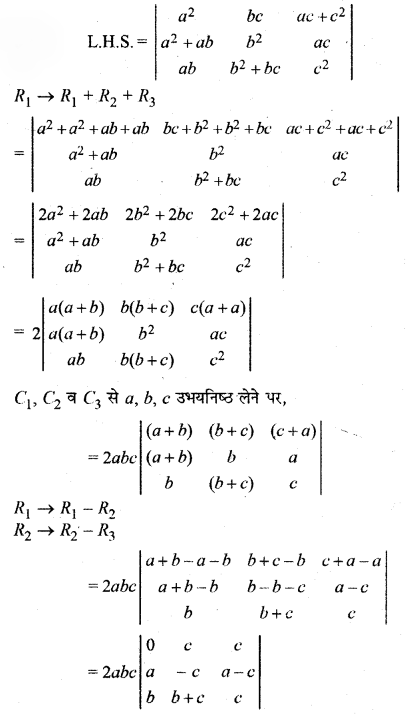 RBSE Solutions for Class 12 Maths Chapter 4 Ex 4.2 29