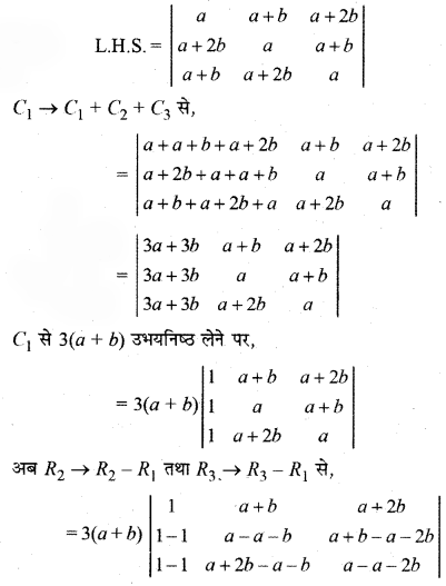 RBSE Solutions for Class 12 Maths Chapter 4 Ex 4.2 Additional Questions 57